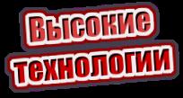 Высокие технологии cifera.ru